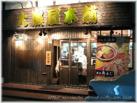 Daikokuya_000