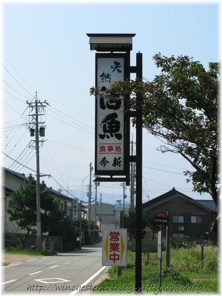 Okunoto_2008016