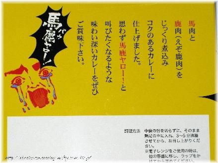 Bakayaro_002