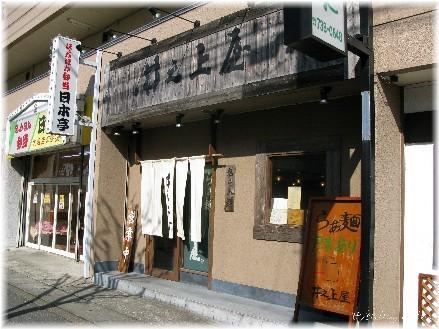 Inoueya_2009001