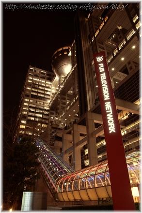 Cx_odaiba_20070108_004