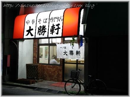 Daishoken_ichinowari_001