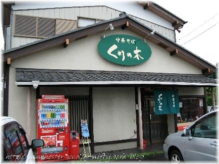 Kurinoki_001