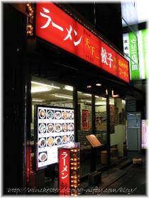 Tenkaichi_001